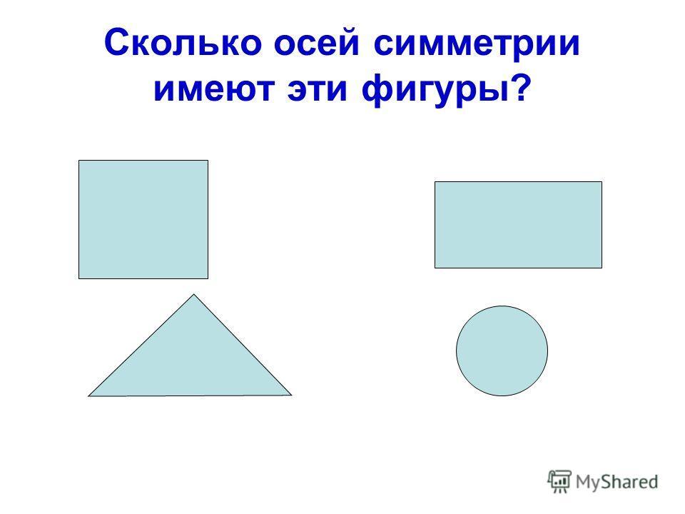 Сколько осей симметрии имеют эти фигуры?