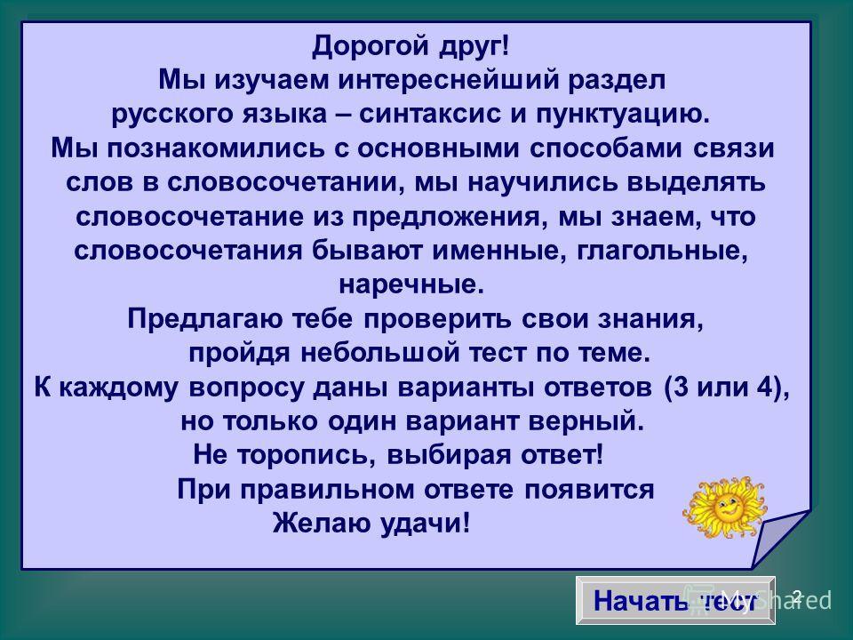 2 Дорогой друг! Мы изучаем интереснейший раздел русского языка – синтаксис и пунктуацию. Мы познакомились с основными способами связи слов в словосочетании, мы научились выделять словосочетание из предложения, мы знаем, что словосочетания бывают имен