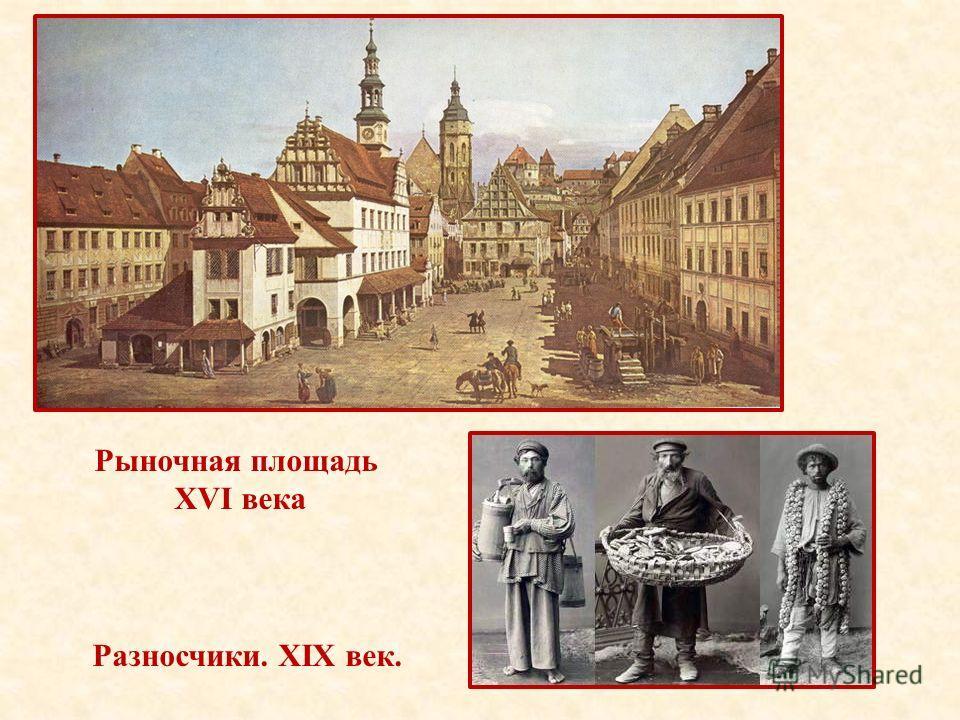 Рыночная площадь XVI века Разносчики. XIX век.