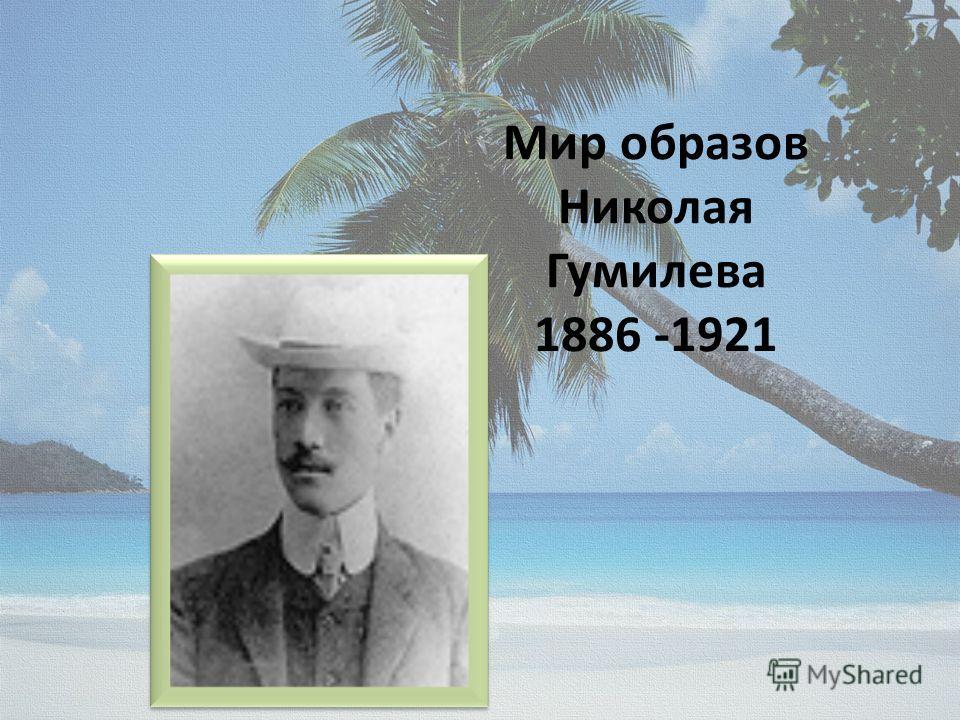 Мир образов Николая Гумилева 1886 -1921