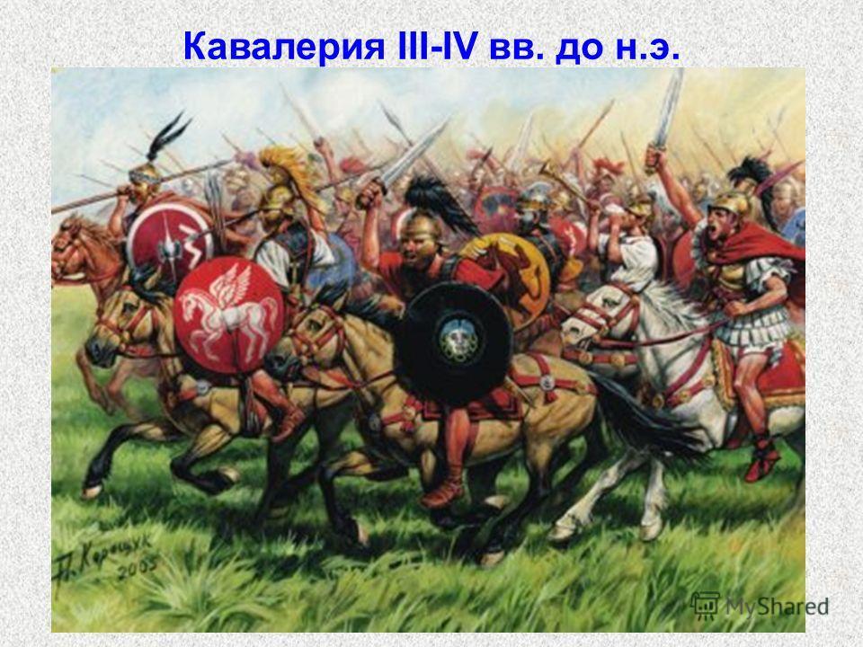 Кавалерия III-IV вв. до н.э.