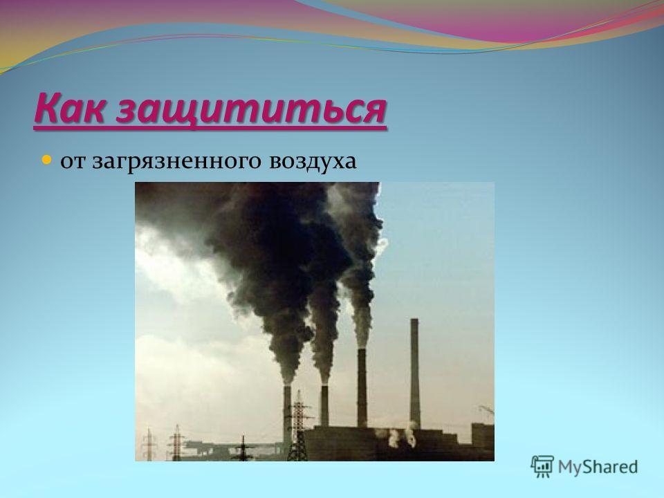 Как защититься от загрязненного воздуха