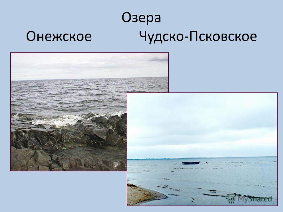 Озера Онежское Чудско-Псковское