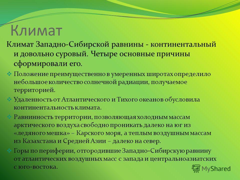 Климат Климат Западно-Сибирской равнины - континентальный и довольно суровый. Четыре основные причины сформировали его. Положение преимущественно в умеренных широтах определило небольшое количество солнечной радиации, получаемое территорией. Удаленно