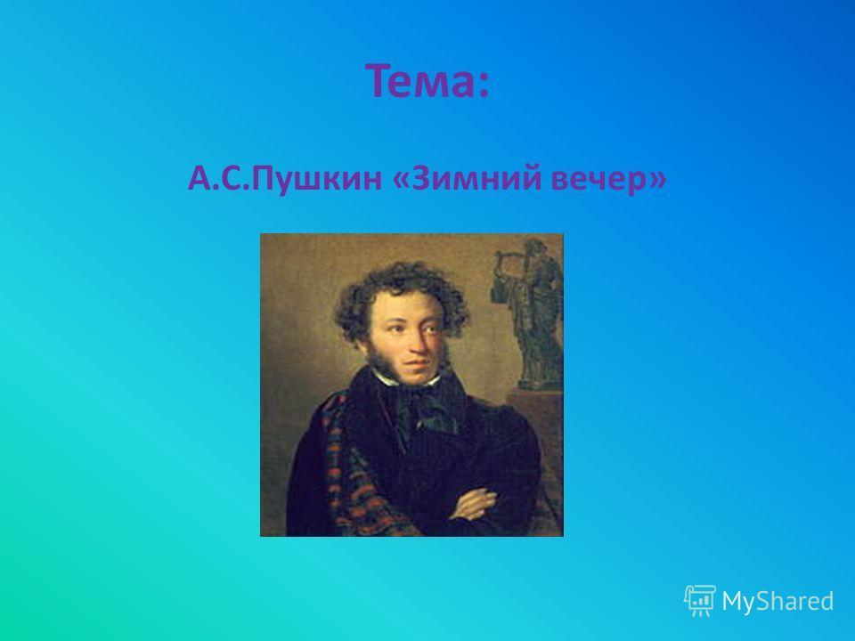 Спустя несколько месяцев, зимой 1825 года, пушкин написал свое знаменитое стихотворение зимний вечер, в строчках
