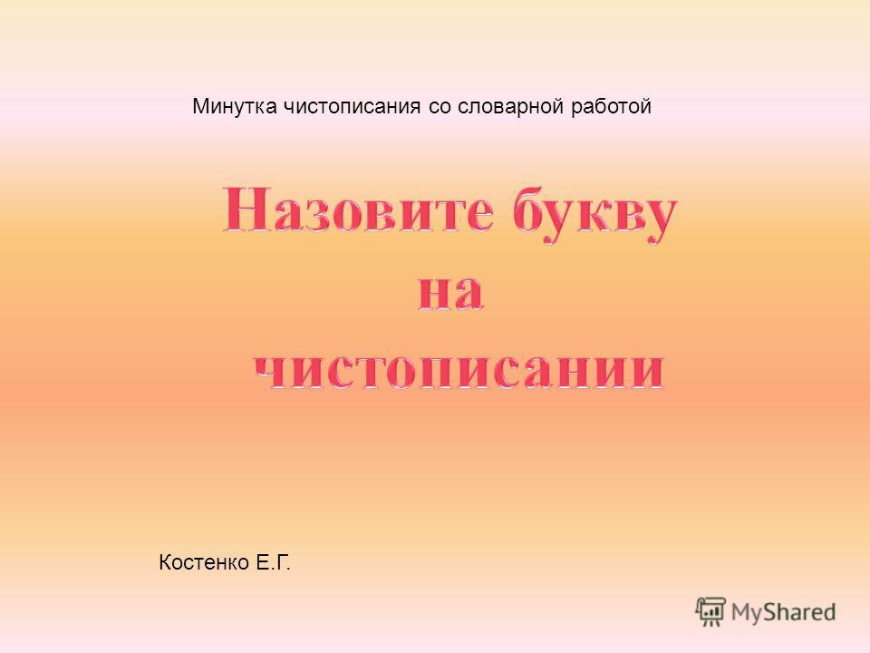 Костенко Е.Г. Минутка чистописания со словарной работой