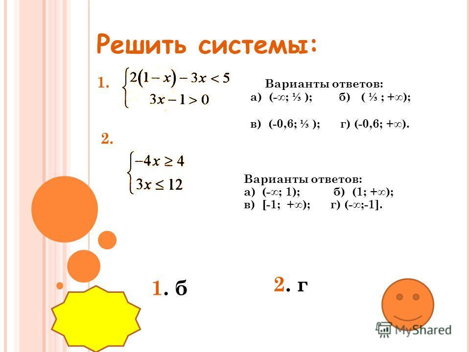 Решите двойное неравенство - 6 < 3х < 9 и укажите наибольшее и наименьшее целое число, которое является его решением. Ответ: ( -2; 3) х=-1 – наименьшее х=2 – наибольшее