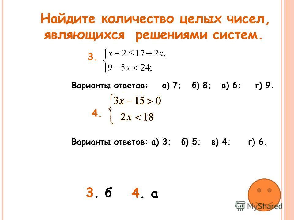 Решить системы: 1. Варианты ответов: а) (-; ); б) ( ; +); в) (-0,6; ); г) (-0,6; +). 2. Варианты ответов: а) (-; 1); б) (1; +); в) [-1; +); г) (-;-1]. 1. б 2. г