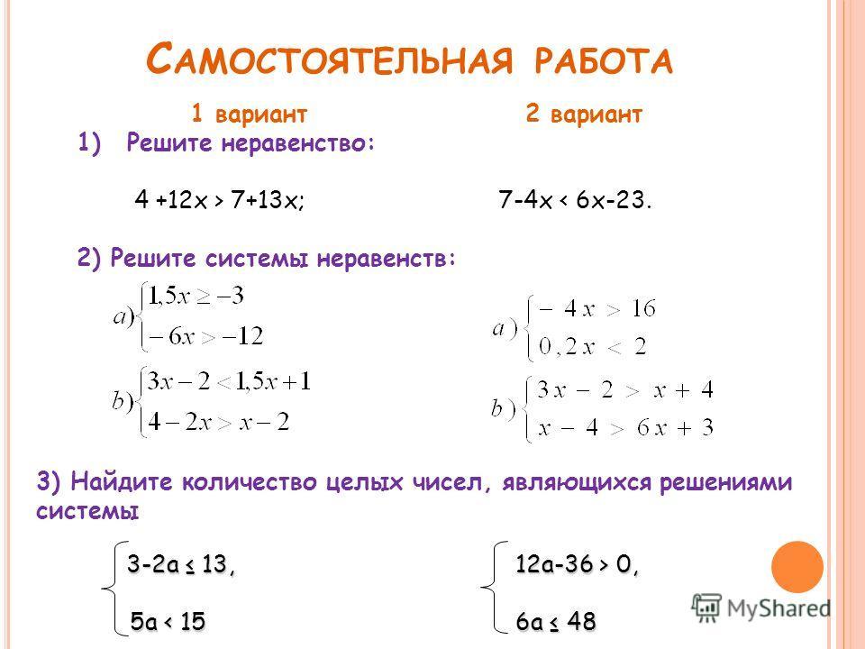 Найдите количество целых чисел, являющихся решениями систем. 3. Варианты ответов: а) 7; б) 8; в) 6; г) 9. 4. Варианты ответов: а) 3; б) 5; в) 4; г) 6. 3. б 4. а
