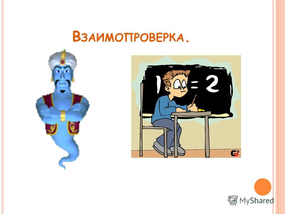 С АМОСТОЯТЕЛЬНАЯ РАБОТА 1 вариант 2 вариант 1)Решите неравенство: 4 +12х > 7+13х; 7-4х < 6х-23. 2) Решите системы неравенств: 3) Найдите количество целых чисел, являющихся решениями системы 3-2а 13, 12а-36 > 0, 3-2а 13, 12а-36 > 0, 5a < 15 6а 48 5a <