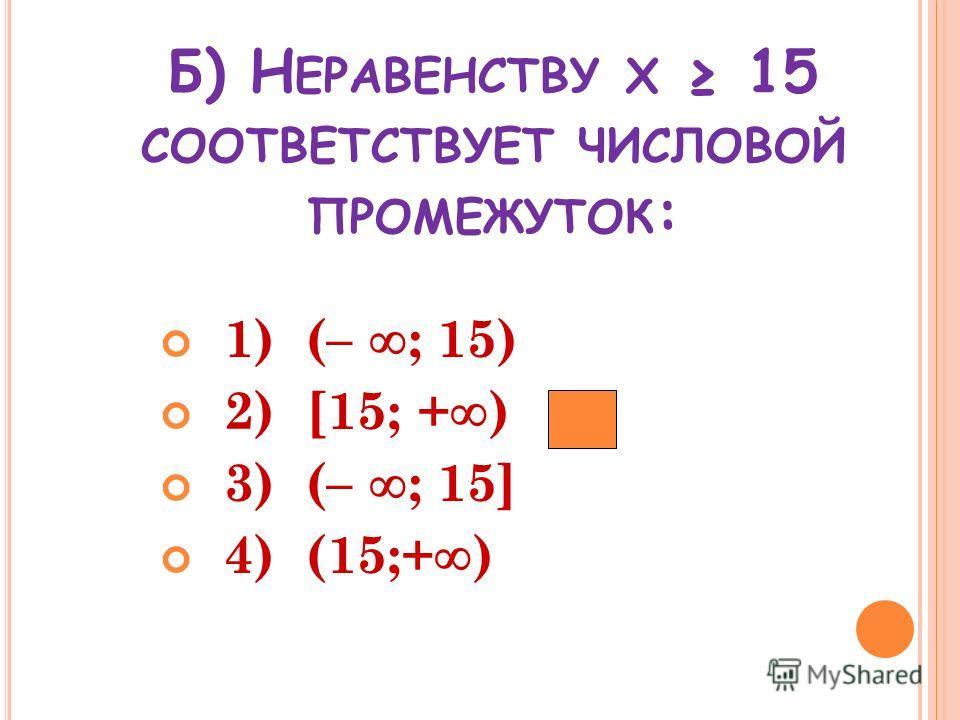 3 У СТНАЯ РАБОТА А ) Н АЙДИ ОШИБКУ ! 1. Х 72. y < 2,5 Ответ: (-;7) Ответ: (-;2,5] 3. m 12 4. x -1,3 Ответ: (-;12)Ответ: [-;-1,3] 7 2,5 12 -1,3