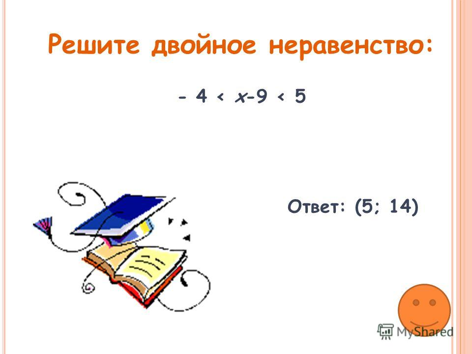 4. П ОВТОРЕНИЕ. Р АБОТА У ДОСКИ. 123 45