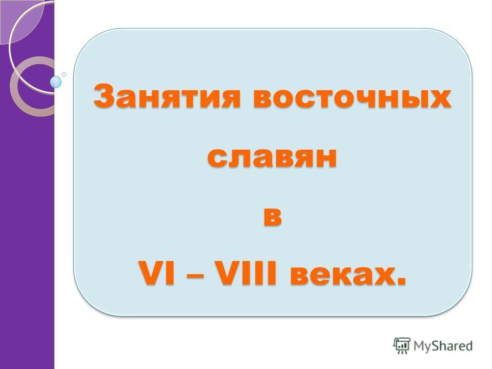 Занятия восточных славян в VI – VIII веках.