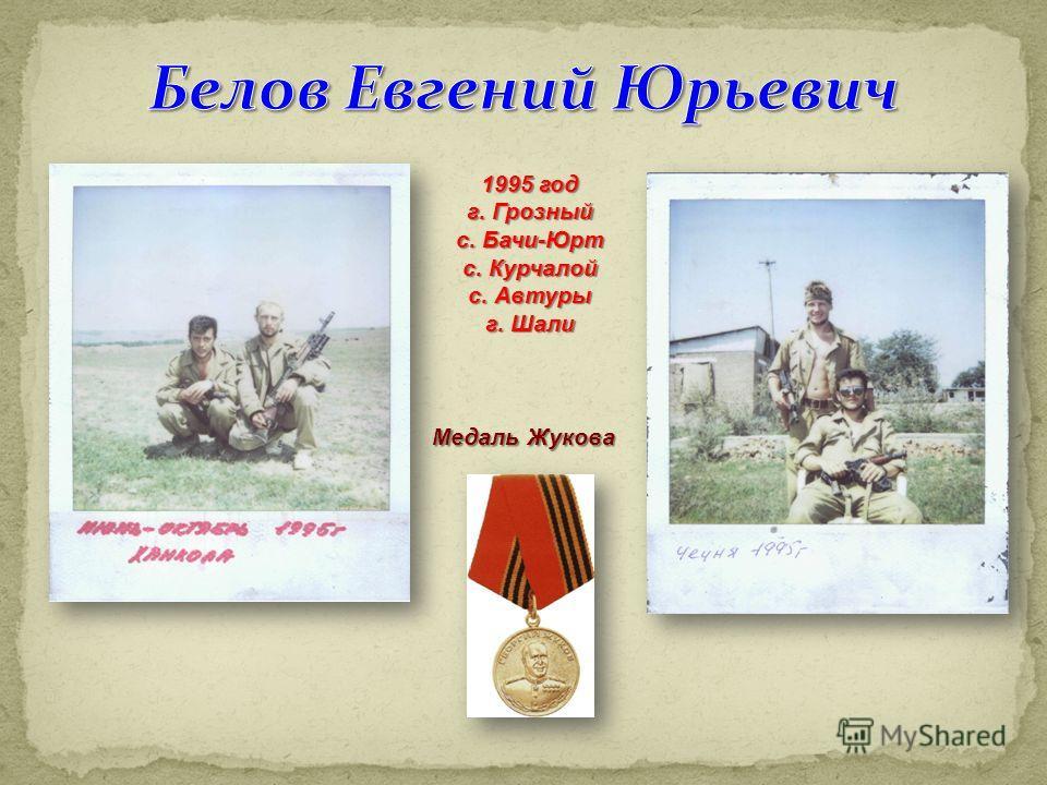 1995 год г. Грозный с. Бачи-Юрт с. Курчалой с. Автуры г. Шали Медаль Жукова