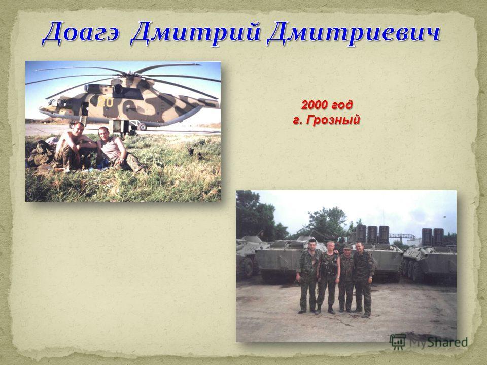 2000 год г. Грозный