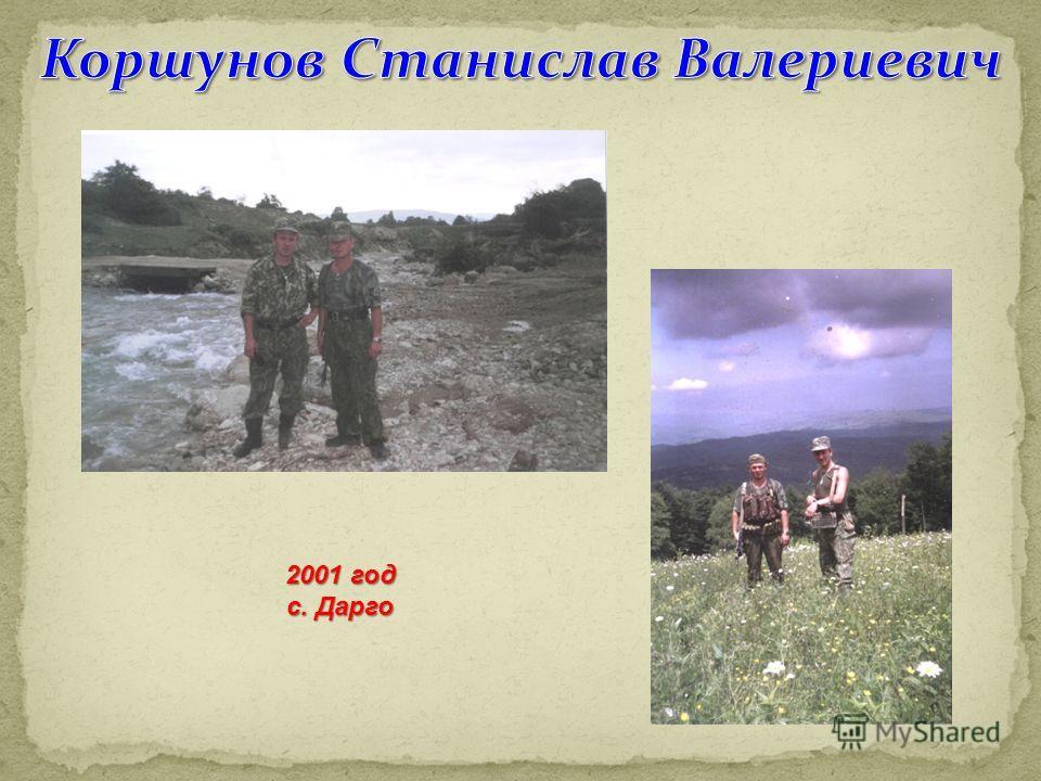 2001 год с. Дарго