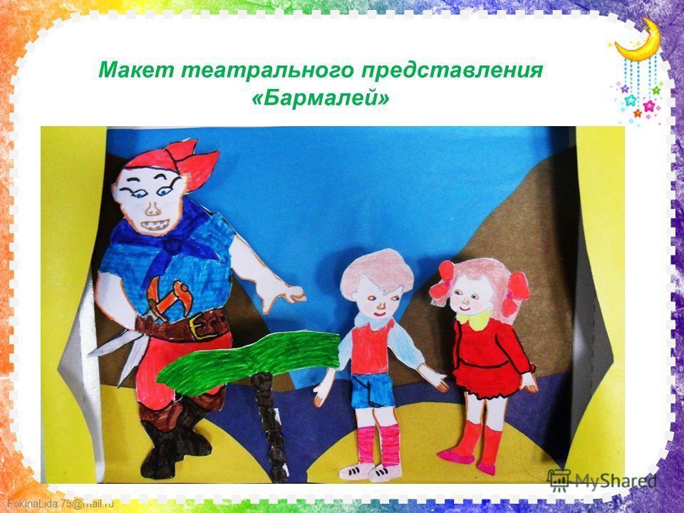 FokinaLida.75@mail.ru Макет театрального представления «Бармалей»