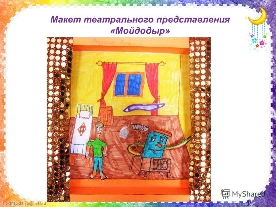 FokinaLida.75@mail.ru Макет театрального представления «Мойдодыр»