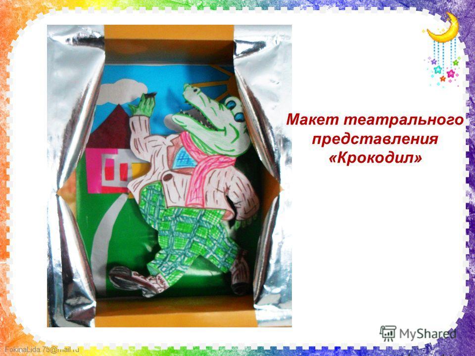 FokinaLida.75@mail.ru Макет театрального представления «Крокодил»