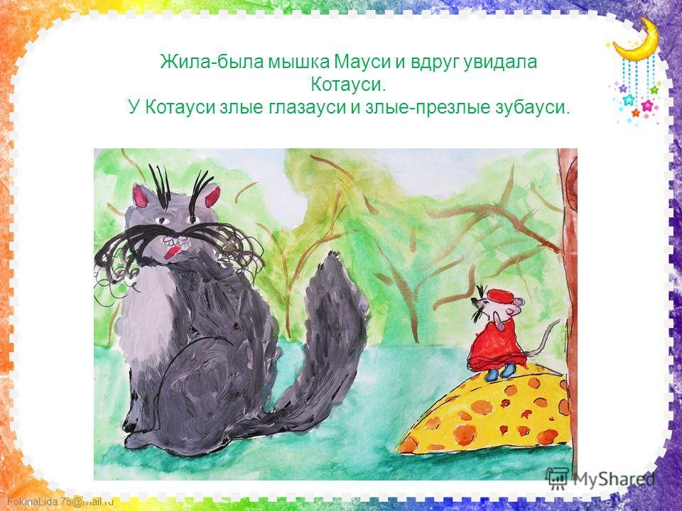 FokinaLida.75@mail.ru Жила-была мышка Мауси и вдруг увидала Котауси. У Котауси злые глазауси и злые-презлые зубауси.
