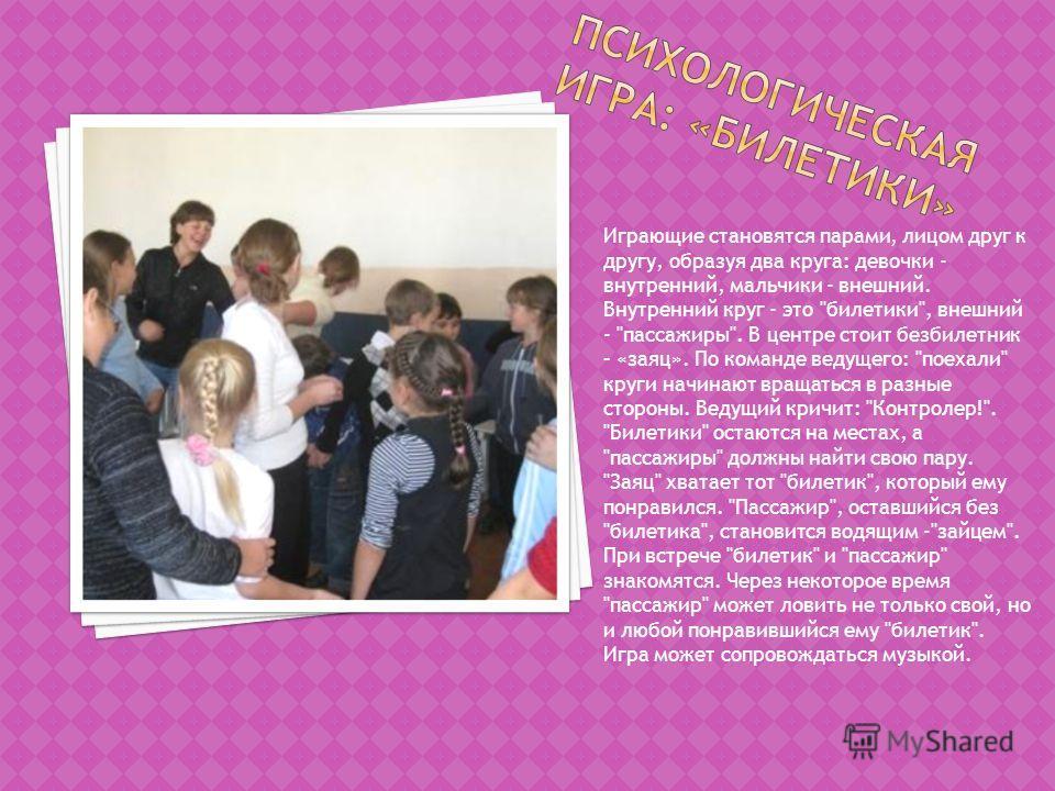 Играющие становятся парами, лицом друг к другу, образуя два круга: девочки - внутренний, мальчики - внешний. Внутренний круг - это