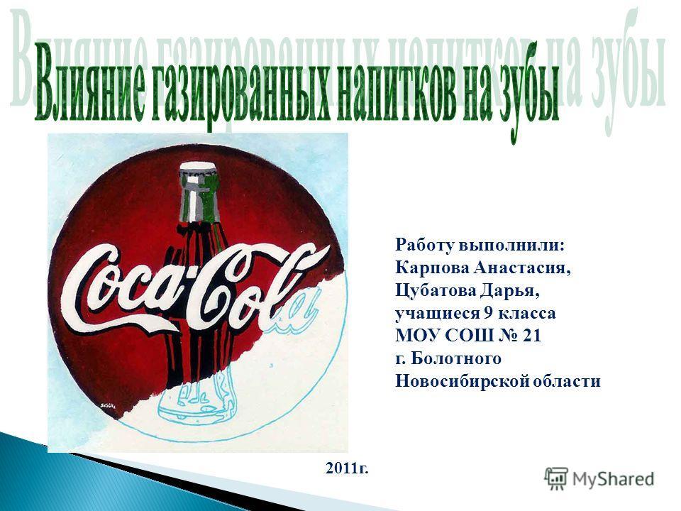 Работу выполнили: Карпова Анастасия, Цубатова Дарья, учащиеся 9 класса МОУ СОШ 21 г. Болотного Новосибирской области 2011г.