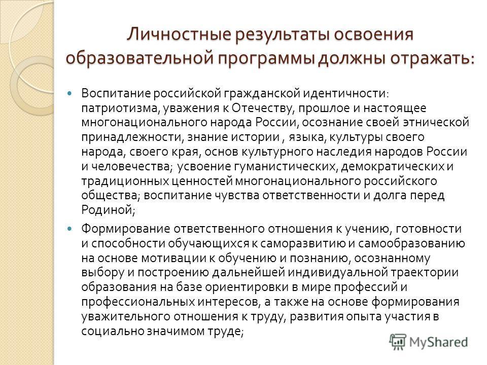 Личностные результаты освоения образовательной программы должны отражать : Воспитание российской гражданской идентичности : патриотизма, уважения к Отечеству, прошлое и настоящее многонационального народа России, осознание своей этнической принадлежн