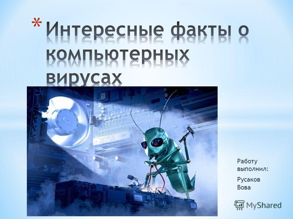 Работу выполнил: Русаков Вова