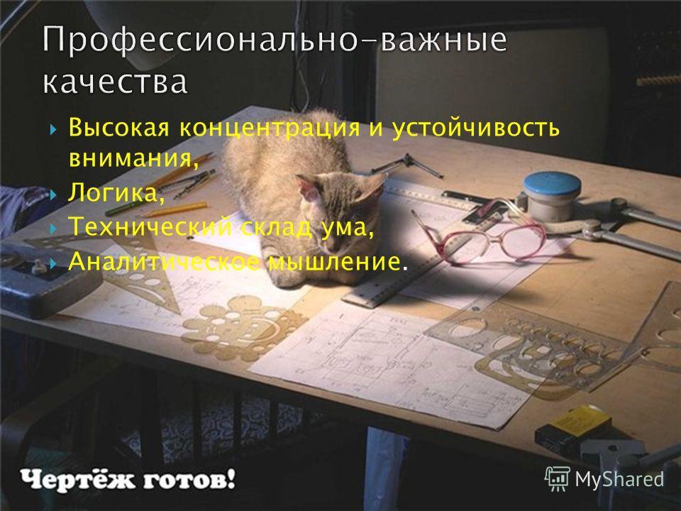 Высокая концентрация и устойчивость внимания, Логика, Технический склад ума, Аналитическое мышление.