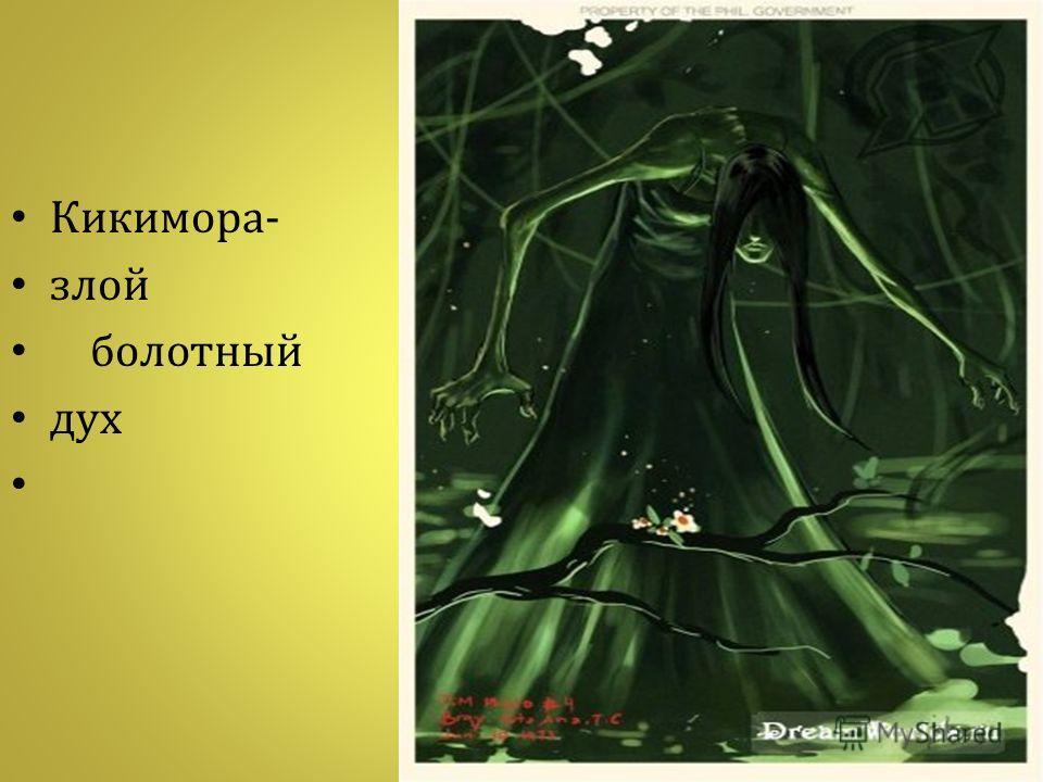 Кикимора - злой болотный дух