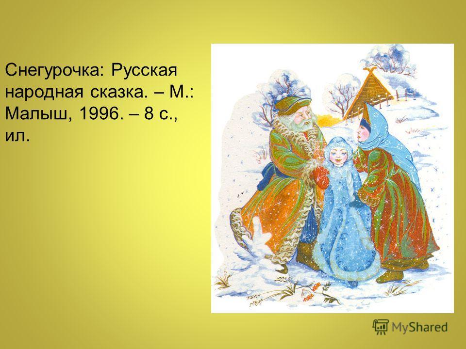 Снегурочка: Русская народная сказка. – М.: Малыш, 1996. – 8 с., ил.