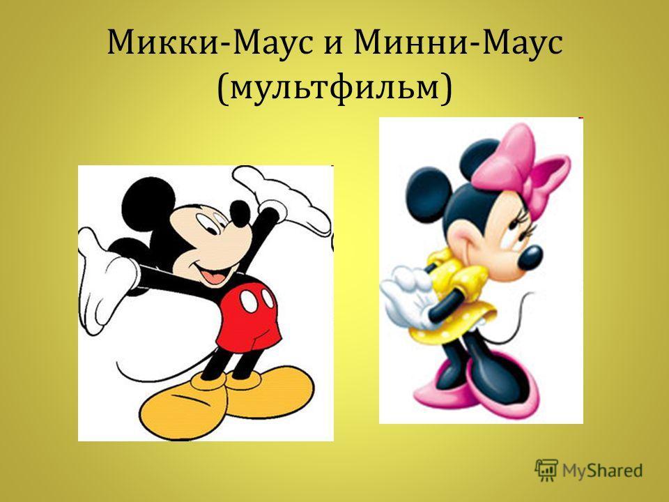 Микки - Маус и Минни - Маус ( мультфильм )