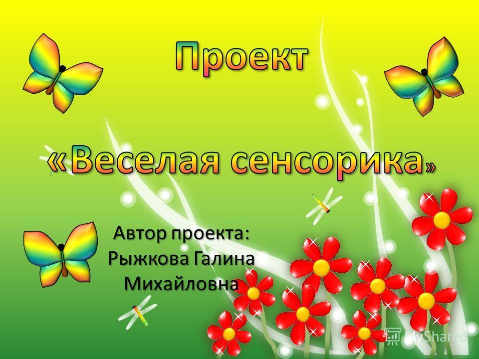 Автор проекта: Рыжкова Галина Михайловна