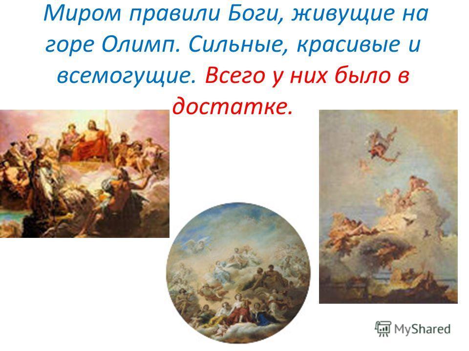 Миром правили Боги, живущие на горе Олимп. Сильные, красивые и всемогущие. Всего у них было в достатке.