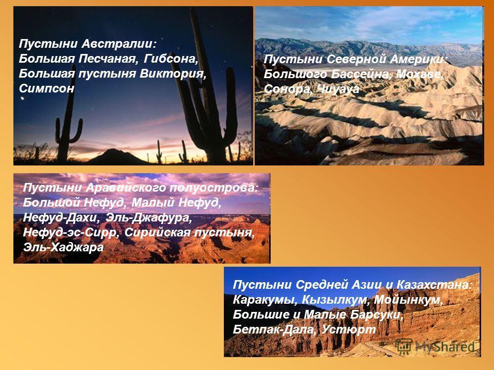 Пустыни Австралии: Большая Песчаная, Гибсона, Большая пустыня Виктория, Симпсон Пустыни Аравийского полуострова: Большой Нефуд, Малый Нефуд, Нефуд-Дахи, Эль-Джафура, Нефуд-эс-Сирр, Сирийская пустыня, Эль-Хаджара Пустыни Северной Америки: Большого Бас