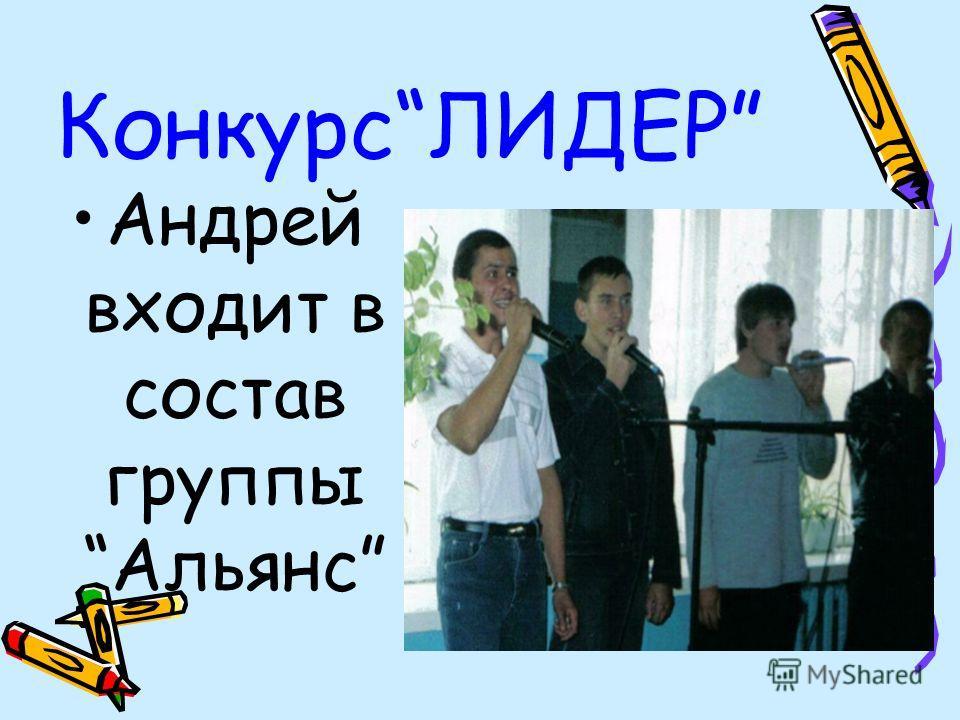 Андрей входит в состав группыАльянс