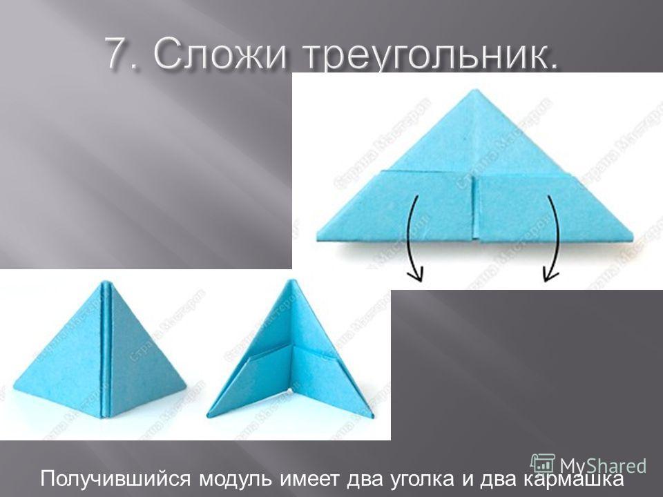 Получившийся модуль имеет два уголка и два кармашка.