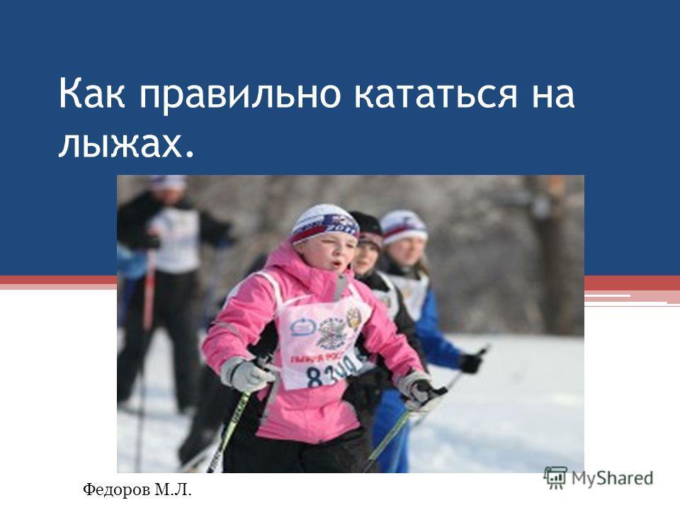 Как правильно кататься на лыжах. Федоров М.Л.