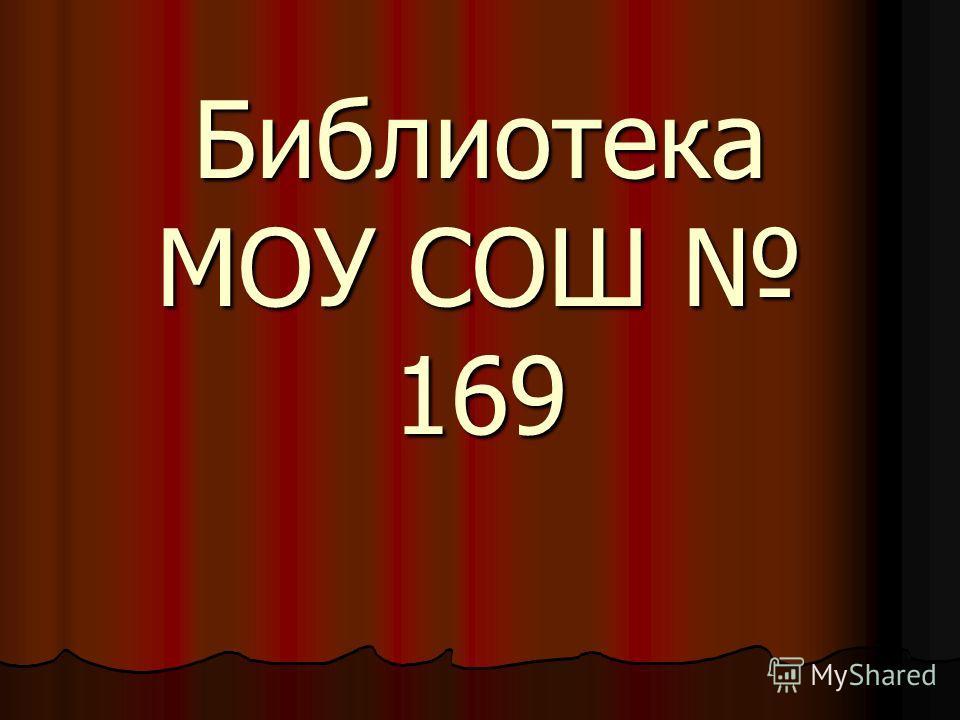 Библиотека МОУ СОШ 169