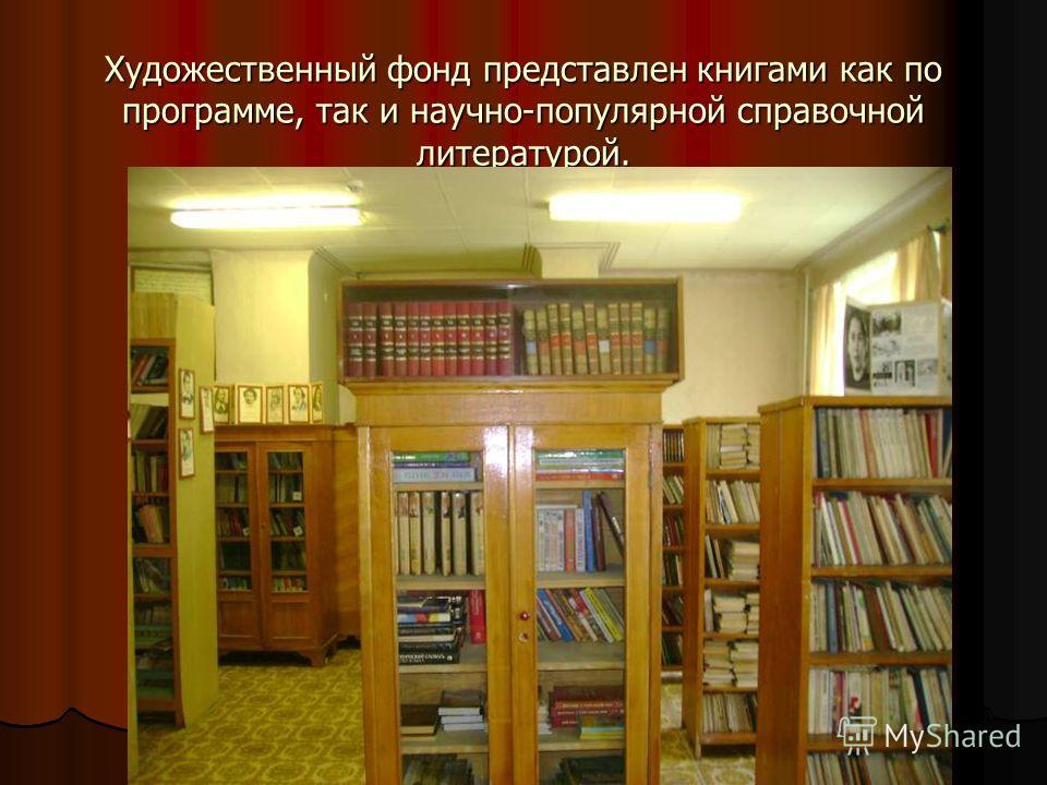 Художественный фонд представлен книгами как по программе, так и научно-популярной справочной литературой.