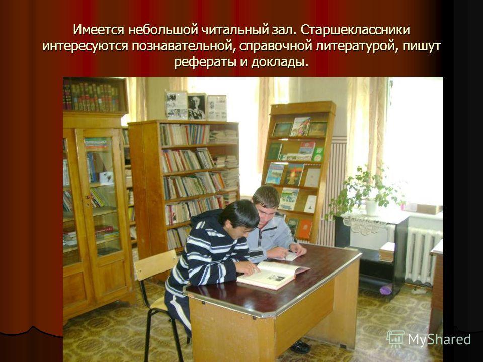 Имеется небольшой читальный зал. Старшеклассники интересуются познавательной, справочной литературой, пишут рефераты и доклады.