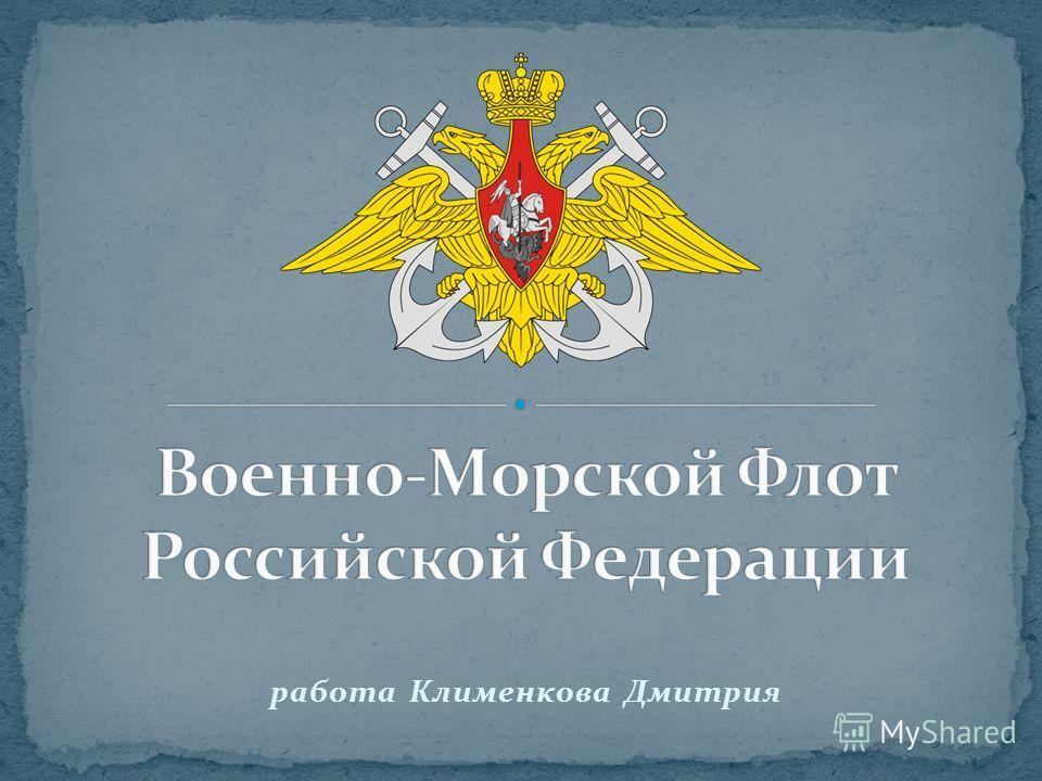 работа Клименкова Дмитрия