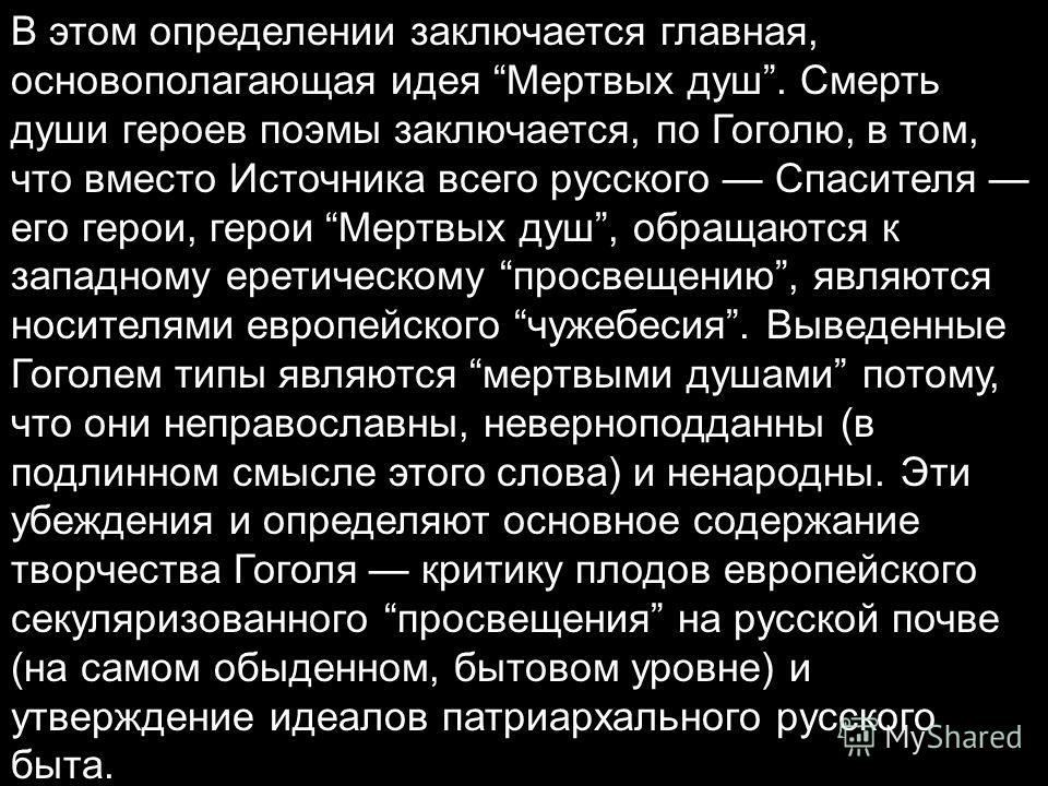 В этом определении заключается главная, основополагающая идея Мертвых душ. Смерть души героев поэмы заключается, по Гоголю, в том, что вместо Источника всего русского Спасителя его герои, герои Мертвых душ, обращаются к западному еретическому просвещ