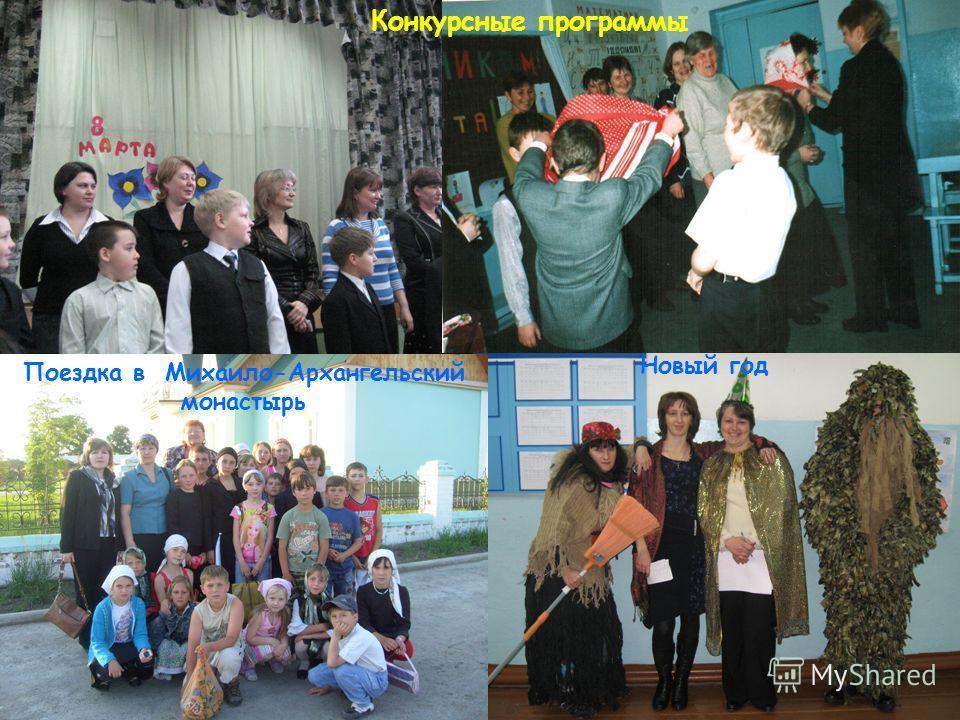 Конкурсные программы Новый год Поездка в Михаило-Архангельский монастырь