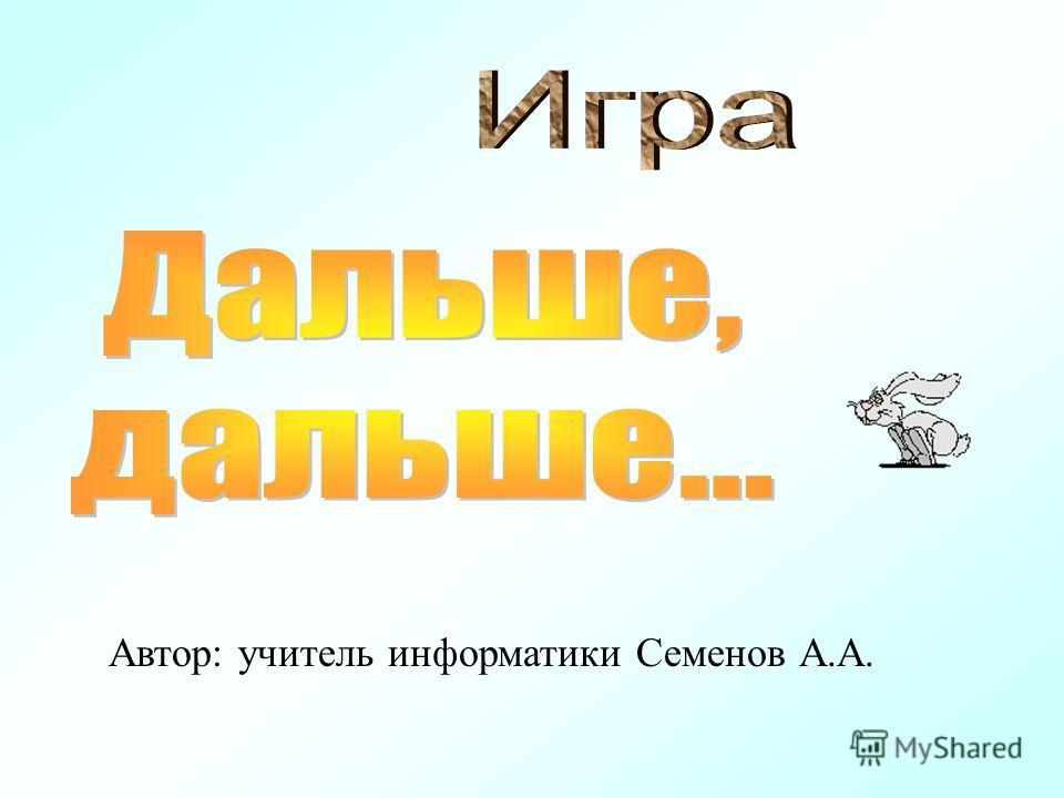 Автор: учитель информатики Семенов А.А.