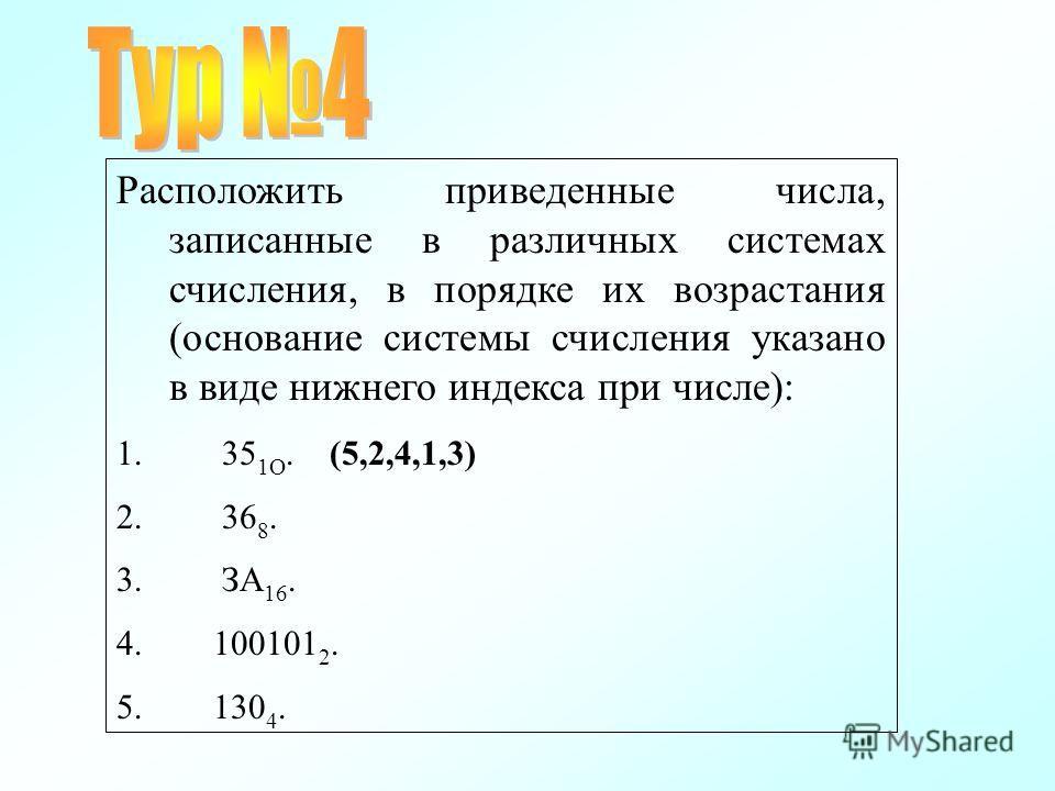 Расположить приведенные числа, записанные в различных системах счисления, в порядке их возрастания (основание системы счисления указано в виде нижнего индекса при числе): 1. 35 1О. (5,2,4,1,3) 2. 36 8. 3. ЗА 16. 4. 100101 2. 5. 130 4.