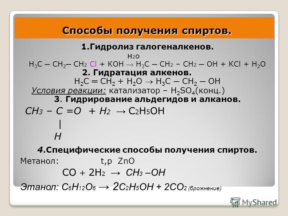 Способы получения спиртов. Способы получения спиртов. 1.Гидролиз галогеналкенов. н 2 о Н 3 С СН 2 СН 2 Сl + КОН Н 3 С СН 2 – СН 2 ОН + КСl + Н 2 О Гидратация алкенов. 2. Гидратация алкенов. Н 2 С СН 2 + Н 2 О Н 3 С СН 2 ОН Условия реакции: Условия ре