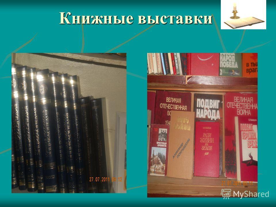Книжные выставки. Книжные выставки. Книжные выставки классифицируются по следующим признакам: по содержанию, по целевому назначению.