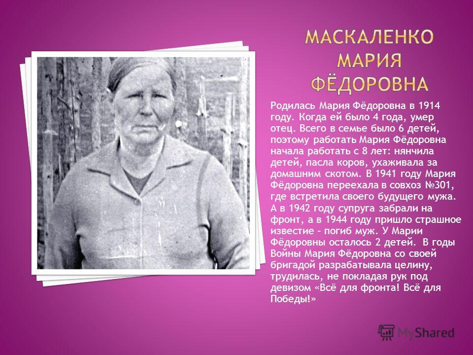 Родилась Мария Фёдоровна в 1914 году. Когда ей было 4 года, умер отец. Всего в семье было 6 детей, поэтому работать Мария Фёдоровна начала работать с 8 лет: нянчила детей, пасла коров, ухаживала за домашним скотом. В 1941 году Мария Фёдоровна перееха