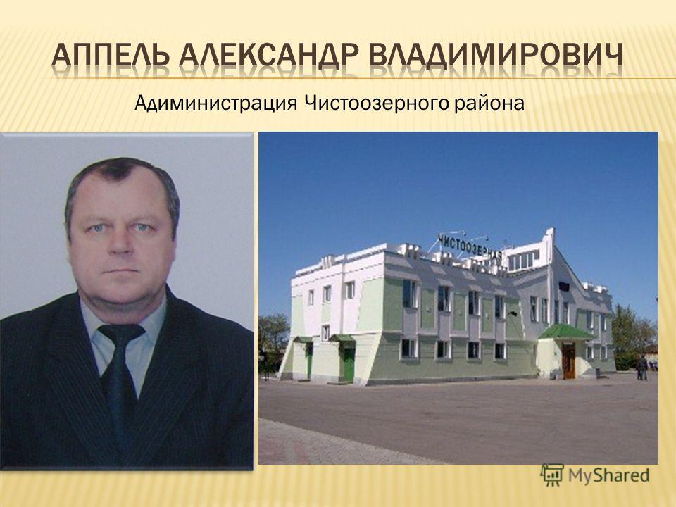 Адиминистрация Чистоозерного района